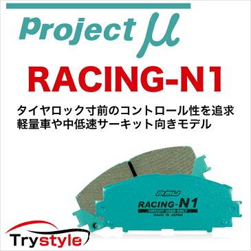 Projectμ プロジェクトミュー RACING-N1 Z337 レーシングN1 サーキット専用ブレーキパッド フロント用左右セット 主な適合:メルセデスベンツ 等 タイヤロック寸前のコントロール性を追求。軽量車や中低速サーキット向きモデル!