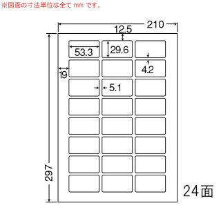 LDW24UB-1商品ラベル1梱(マルチタイプ。上質紙ラベル)