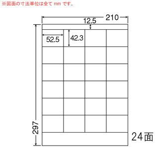 LDZ24P-1商品ラベル1梱(マルチタイプ。上質紙ラベル)