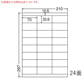 LDZ24U-1商品ラベル1梱(マルチタイプ。上質紙ラベル)