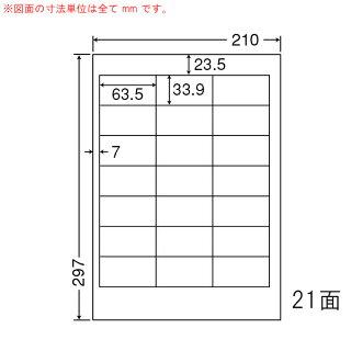 TSC210-1商品ラベル1梱(マルチタイプ。上質紙ラベル)