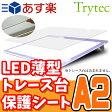 LEDトレース台 薄型トレビュアーA2 (A2-450)専用 天板保護シート 【代引き可能商品】