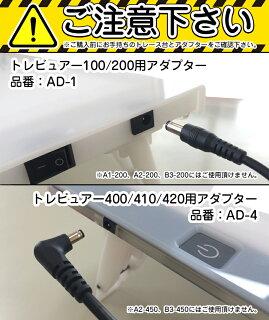 LEDトレース台A4-400・B4-400・A3-400用共通ACアダプター(代引き可能商品)