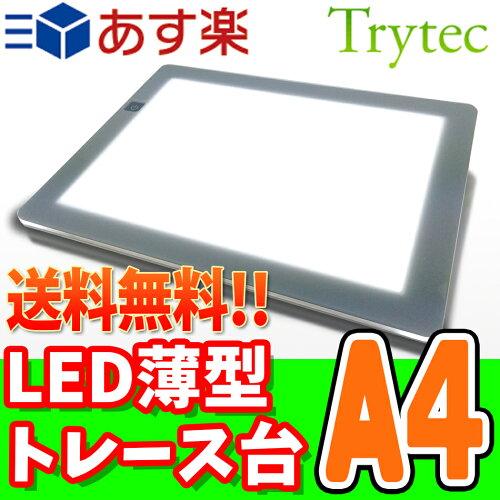 LED トレース台 A4 薄型 8mm 10...