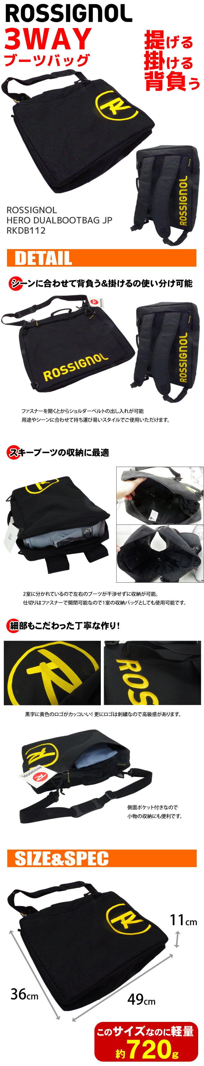 ロシニョール 3WAYブーツケース ROSSIGNOL HERO DUAL BOOT BAG JP RKDB112 ブーツバッグ【RCP】【メール便不可・宅配便配送】