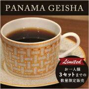 グルメドリップコーヒー パナマ・ゲイシャ ラ・エスメラルダ フリーウォッシュド スペシャルティコーヒー プライベート コレクション