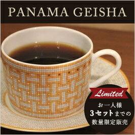 PANAMAGEISHAパナマ・ゲイシャお一人様3セットまで数量限定販売