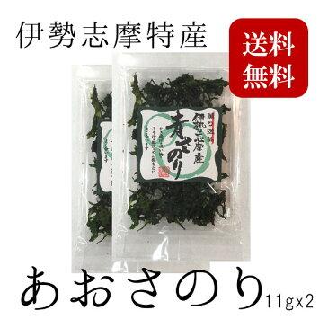 あおさのり 送料無料 伊勢志摩 あおさ海苔 味噌汁 11g x2 DM便【アオサノリx2】