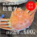 最高級ボイル松葉ガニ ズワイガニ 中サイズ 最高級品 兵庫津...