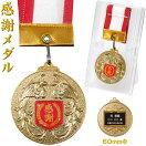 感謝メダル鳳凰金メダル