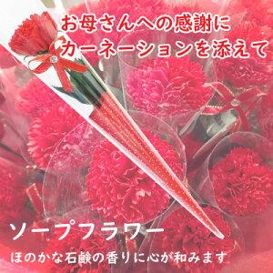 カーネーション 1本 ソープフラワー 観賞用 造花 赤 石鹸 ソープ フラワー 母の日 プレゼント ギフト ラッピング