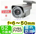 SA-49852 41万画素カラー 屋外防雨仕様防犯カメラ・監視カメラ f=6.0mm〜50.0mm 水平画角約43〜6度 最低照度0.00001LUX 赤外線LED内蔵