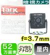 【SA-49973】 防犯カメラ・監視カメラ 52万画素カラーCCD小型カメラ(ピンホールレンズタイプ) f=3.7mm 水平画角約67度