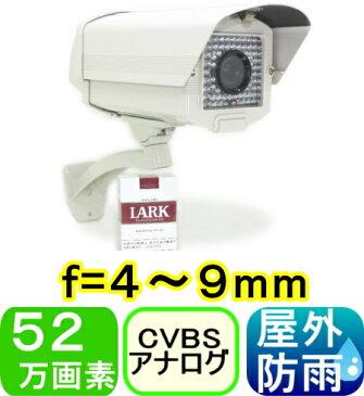 【SA-50611】 防犯カメラ・監視カメラ 52万画素カラーf=4〜9mmバリフォーカルレンズ 赤外線LED80個内蔵 屋外用防犯カメラ 700TVL