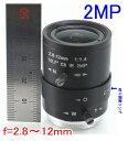 【SA-50871】防犯カメラ・監視カメラ CSマウントレンズ f=2.8〜12mm L径29Фmm2メガピクセルカメラにも対応