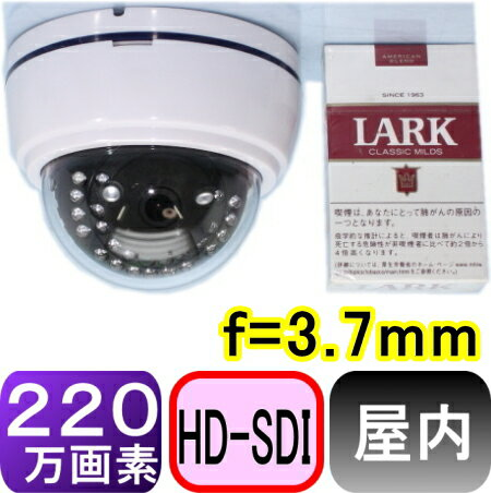 【SA-50980】2.1メガピクセル(HD-SDI)屋内用フルハイビジョンドーム型防犯カメラ210万画素フルHD-SDI(1920x1080p)f=3.7mm