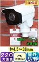 【SA-50988】防犯カメラ・監視カメラ 220万画素AHD-H(1080p) 赤外線LED内蔵光学8倍ズームレンズ 屋外用防犯カメラ f=4.5〜36mm(画角:水平55〜7.3度)