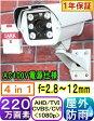 【SA-51045】防犯カメラ・監視カメラ 220万画素AHD-H&CVBS信号 赤外線LED内蔵 屋外用防犯カメラ f=2.8〜12mm(画角:水平85〜23度)AC100V電源仕様