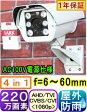 【SA-51046】防犯カメラ・監視カメラ 220万画素AHD-H&アナログCVBS信号 赤外線LED内蔵 屋外用防犯カメラ f=6〜60mm(画角:水平77〜9度)AC100v電源仕様