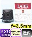 【SA-51097】 防犯カメラ・監視カメラ 220万画素カラー 1200TVL CMOS小型カメラ(ボードレンズタイプ) f=3.6mm 水平画角約82度