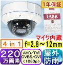 【SA-51237】220万画素 屋外用ド−ム防犯カメラ AHD&TVI&CVI(1080p)&アナログ(CVBS)切替出力(4in1) f=2.8〜12mm