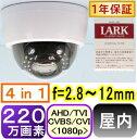 【SA-51238】220万画素 屋内用ド−ム型防犯カメラ AHD(1080p),TVI(1080p),CVI(1080p)アナログ(CVBS),信号切替出力(4in1) f=2.8〜12mm