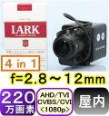 【SA-51269】220万画素 屋内ボックス型カメラAHD,TVI,CVI(1080p),CVBS(アナログ)信号出力 f=2.8〜12mm 水平約100〜32度 最低照度(0.01LUX)