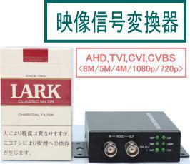 【SA-51410】AHD,TVI,CVI (8M(4K),5M,4M,1080p,720p)、CVBS(アナログ)信号 → HDMI(1080p)出力 映像信号変換器