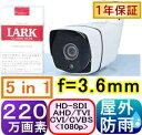 【SA-51419】220万画素 屋外用防犯カメラ HD-SDI/HD(AHD/TVI/CVI/CVBSアナログ))切替 (5in1) f=3.6mm