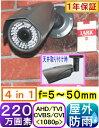 【SA-51467】220万画素 屋外防雨型防犯カメラAHD&TVI&CVI(1080p)&CVBS(アナログ)4in1 f=5〜50mmバリフォ−カルレンズレンズ 1