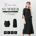 新商品 夏用 涼しい スカンツ スカーチョ ブラックフォーマ...