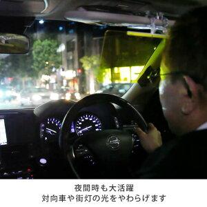 夜間時も大活躍。対向車や街灯の光をやわらげます