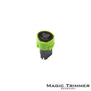マジックトリマーリチウムイオンバッテリー
