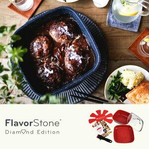 FlavorStoneDiamondEdition