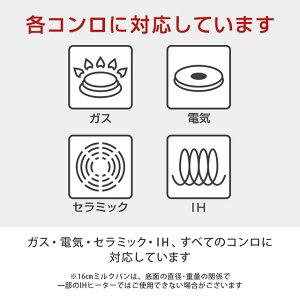 ガス・電気・セラミック・IH、すべてのコンロに対応しています※16cmミルクパンは一部のIHでご使用できない場合がございます