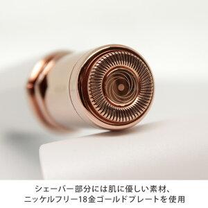 シェーバー部分には肌に優しい素材、ニッケルフリー18金ゴールドプレートを使用
