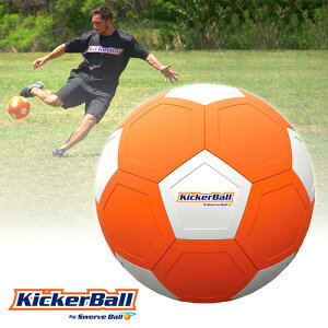 誰でも魔球が簡単に蹴れるボール_キッカーボール