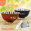 【有田焼】黒呉須象嵌飯碗