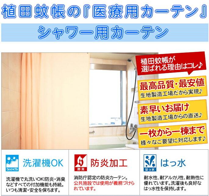 【東リ】シャワーカーテン(上部ハトメ仕様)幅301~350cm-丈~100cmまで