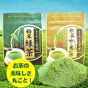 【ポイント5倍&クーポン配布中】 抹茶入り玄米茶粉末 40g