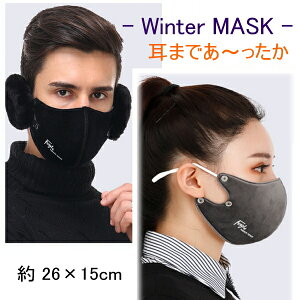 【マスク】あったかマスク 冬用 イヤーマフ イヤーウォーマー 大人用 飛沫防止 花粉対策 防護マスク 選べる2カラー 男女兼用 イヤーループ|A-OUT-A831 耳あて 防寒 寒さ対策 おしゃれ かわいい 男性 女性 メンズ レディース ファッション ブラック 黒 グレー