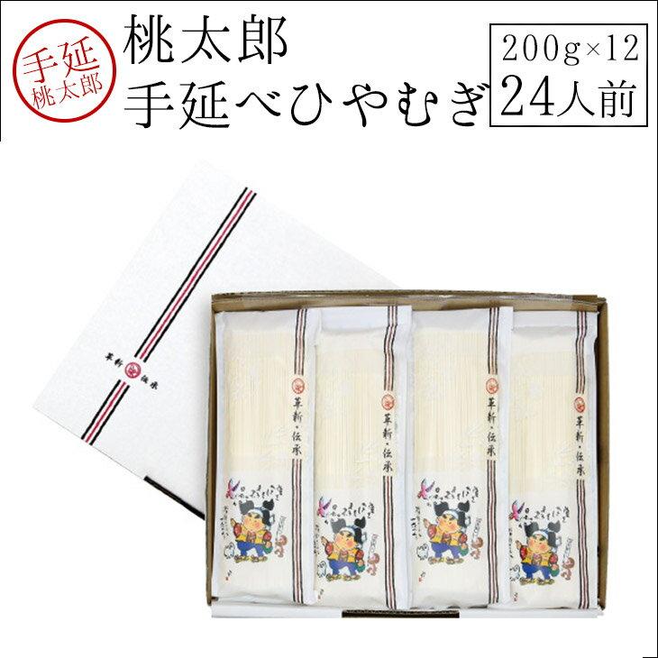 【贈答】桃太郎ひやむぎ(200g×20) 玄人好みの奥深い味わいがお楽しみいただけます【_送料無料】【】【うまい麺 】