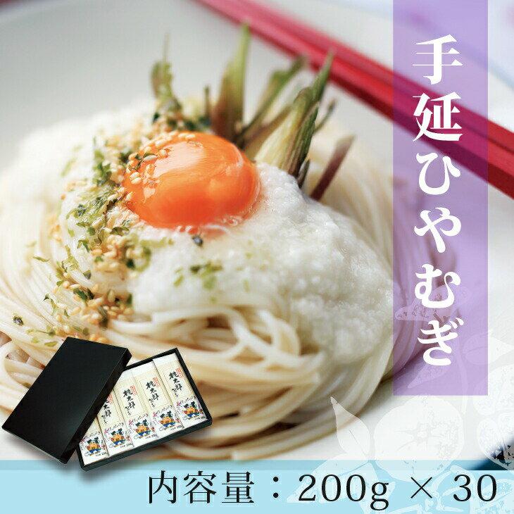 【贈答】桃太郎ひやむぎ(200g×30) 玄人好みの奥深い味わいがお楽しみいただけます【_送料無料】【】【うまい麺 】