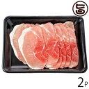 フレッシュミートがなは やんばる島豚あぐー 黒豚 モモ 焼き肉用 500g×2P 沖縄 土産 アグー 貴重 肉 ご自宅用に お土産に 条件付き送料無料