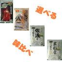 【送料無料】平成29年度産新米 味比べ、限定、魚沼こしひかり...