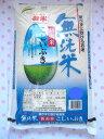 【送料無料】令和元年度産 新米2キログラム×5無洗米 新潟県産こしいぶき