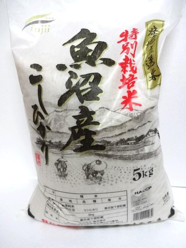 平成30年度産  新米 特別栽培米魚沼産こしひかり5キログラム×15