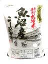 【送料無料】令和2年度産 特別栽培米魚沼産こしひかり3キログラム×30 新米
