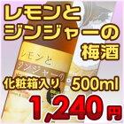 レモンとジンジャーの梅酒500ml12度