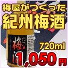 紀州梅酒720ml13度